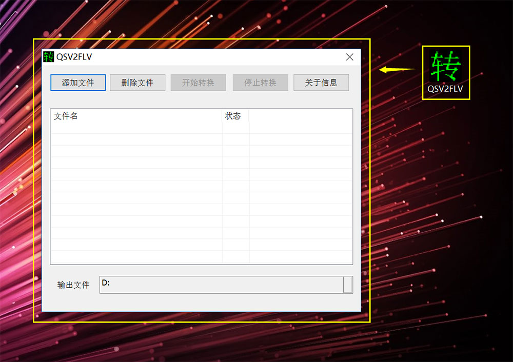 QSV格式视频转换MP4